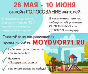 26_maya_-_10_iyunya_golosovanie_za_proekty_selskih_starost_i_rukovoditeley_tos_-_uchastnikov_konkursa_iniciativnyh_proektov_17.jpg