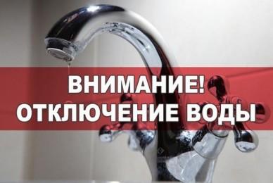 Отключение воды.jpg