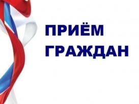 Priem-grazhdan-1-696x522.jpg