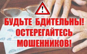 Осторожно! Мошенники.jpg